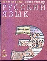 INFORM SYSTEMA RUSSKAJA LITERATURA XX VEKA cena od 238 Kč