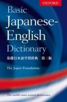OUP References BASIC JAPANESE - ENGLISH DICTIONARY Second Edition - THE JAP... cena od 427 Kč