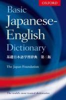 OUP References BASIC JAPANESE - ENGLISH DICTIONARY Second Edition - THE JAP... cena od 417 Kč