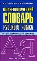 INFORM SYSTEMA ZADACHI PO RUSSKOMU IAZYKU (Poisk i analiz trudnykh reshenij... cena od 210 Kč