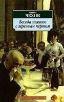 INFORM SYSTEMA BESEDA PIANOGO S TREZVYM CHERTOM - CHEKHOV, A. cena od 124 Kč