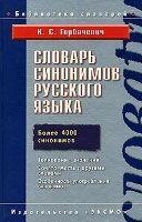 INFORM SYSTEMA SLOVAR SINONIMOV RJ - GORBACHEVICH, K.S. cena od 342 Kč