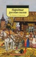 INFORM SYSTEMA NARODNYE RUSSKIE SKAZKI (Azbuka Klassika) - AFANASJEV, A. N. cena od 189 Kč