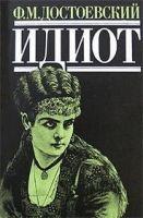 Dostoevskij Fjodor: Idiot cena od 249 Kč