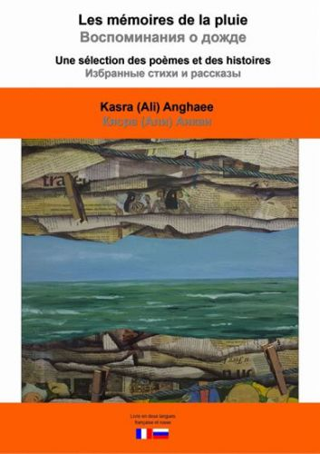 Kasra (Ali) Anghaee: Les mémoires de la pluie / Vospominanija o doždje cena od 124 Kč