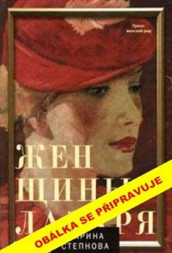 Marina Stepnova: Lazarovy ženy cena od 249 Kč