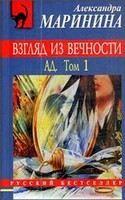 Marinina Alexandra: Ad, tom 1 (Vzgljad iz večnosti #3) cena od 135 Kč