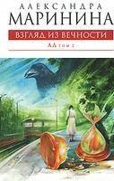 Marinina Alexandra: Ad, tom 2 (Vzgljad iz večnosti #3) cena od 127 Kč