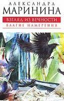 Marinina Alexandra: Blagie namerenija (Vzgljad iz večnosti #1) cena od 127 Kč