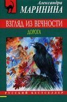 Marinina Alexandra: Doroga (Vzgljad iz večnosti #2) cena od 135 Kč