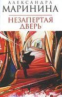 Marinina Alexandra: Nezapertaja dver cena od 119 Kč