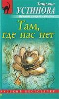 Ustinova Tatyana: Tam, gde nas net cena od 103 Kč