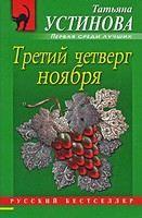 Ustinova Tatyana: Tretij četverg nojabrja cena od 103 Kč