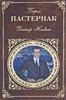 Pasternak Boris: Doktor Živago cena od 194 Kč