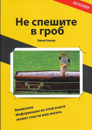 Tomáš Kašpar: Nespěchejte do rakve (rusky) cena od 0 Kč