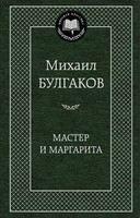 Bulgakov Michail: Master i Margarita cena od 212 Kč