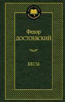Dostoevskij Fjodor: Besy cena od 134 Kč