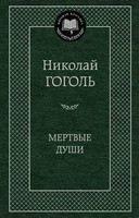 Gogol Nikolai: Mertvye duši cena od 134 Kč
