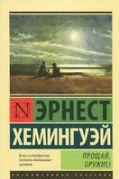 Hemingway Ernest: Proščaj, oružie! [A Farewell to Arms] cena od 179 Kč