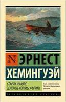 Hemingway Ernest: Starik i more / Zelenye cholmy Afriki [The Old Man and the Sea / The Green Hills of Africa cena od 179 Kč