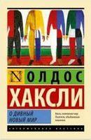Huxley Aldous: O divnyj novyj mir [Brave New World] cena od 178 Kč