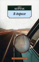 Kerouac Jack: V doroge [On the Road] cena od 97 Kč