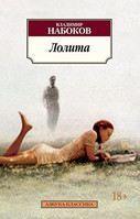 Nabokov Vladimir: Lolita cena od 162 Kč