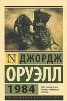 Orwell George: 1984 cena od 0 Kč