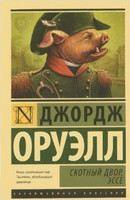 Orwell George: Skotnyj dvor / Esse [Animal Farm / Essays] cena od 179 Kč
