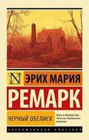 Remarque, Erich M: Černyj obelisk cena od 179 Kč