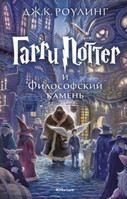 Rowling, Joanne K: Garry Potter i filosofskij kameň [Harry Potter and the Philosopher's Stone] cena od 443 Kč