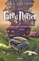 Rowling, Joanne K: Garri Potter i tajnaja komnata [Harry Potter and the Chamber of Secrets] cena od 357 Kč