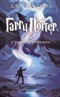 Rowling, Joanne K: Garri Potter i uznik Azkabana [Harry Potter and the Prisoner of Azkaban] cena od 495 Kč