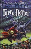 Rowling, Joanne K: Garri Potter i kubok ognja [Harry Potter and the Goblet of Fire] cena od 311 Kč