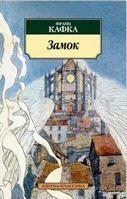 Kafka Franz: Zamok [Schloss] cena od 146 Kč