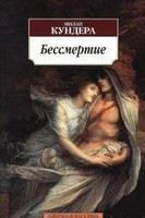 Kundera Milan: Bessmertie cena od 178 Kč