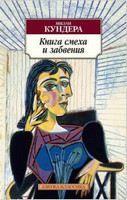 Kundera Milan: Kniga smecha i zabvenija cena od 178 Kč