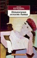 Kundera Milan: Nevynosimaja Legkost Bytija [Nesnesitelná lehkost bytí] cena od 164 Kč