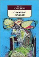 Kundera Milan: Smešnye ljubovi cena od 134 Kč