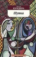 Kundera Milan: Šutka [La plaisanterie] cena od 179 Kč
