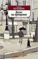 Kundera Milan: Vals na proščanie cena od 133 Kč