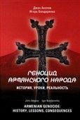 John Akopov: Armenian Genocide: History, lessons, consequences cena od 345 Kč