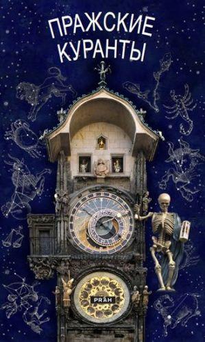 Pražský orloj / rusky cena od 200 Kč
