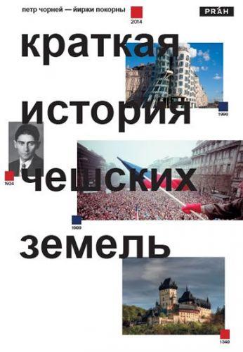 Čornej Petr, Pokorný Jiří: Stručné dějiny českých zemí cena od 194 Kč