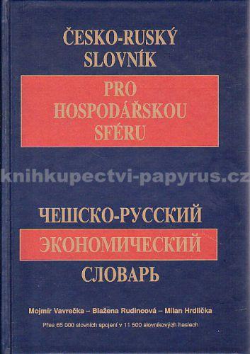 Česko-ruský, rusko-český slovník pro hospodářskou sféru cena od 0,00 €