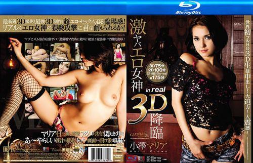 AMORZ 3D Catwalk Poison 2 (CW3D2BD-02) (3D Blu-Ray + 2D Blu-Ray)