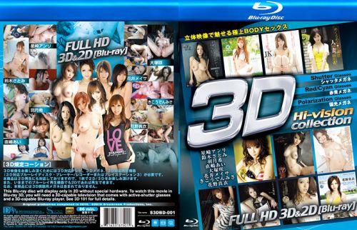 AMORZ S3DBD-001 (3D Blu-Ray + 2D Blu-Ray)