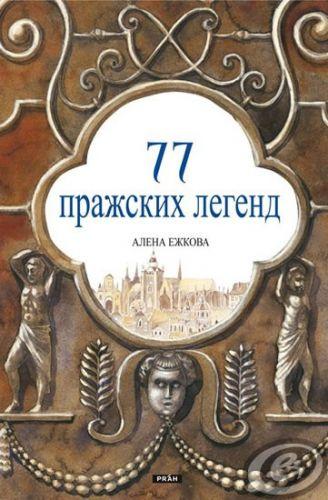 77 Pražských legend (rusky) cena od 0,00 €